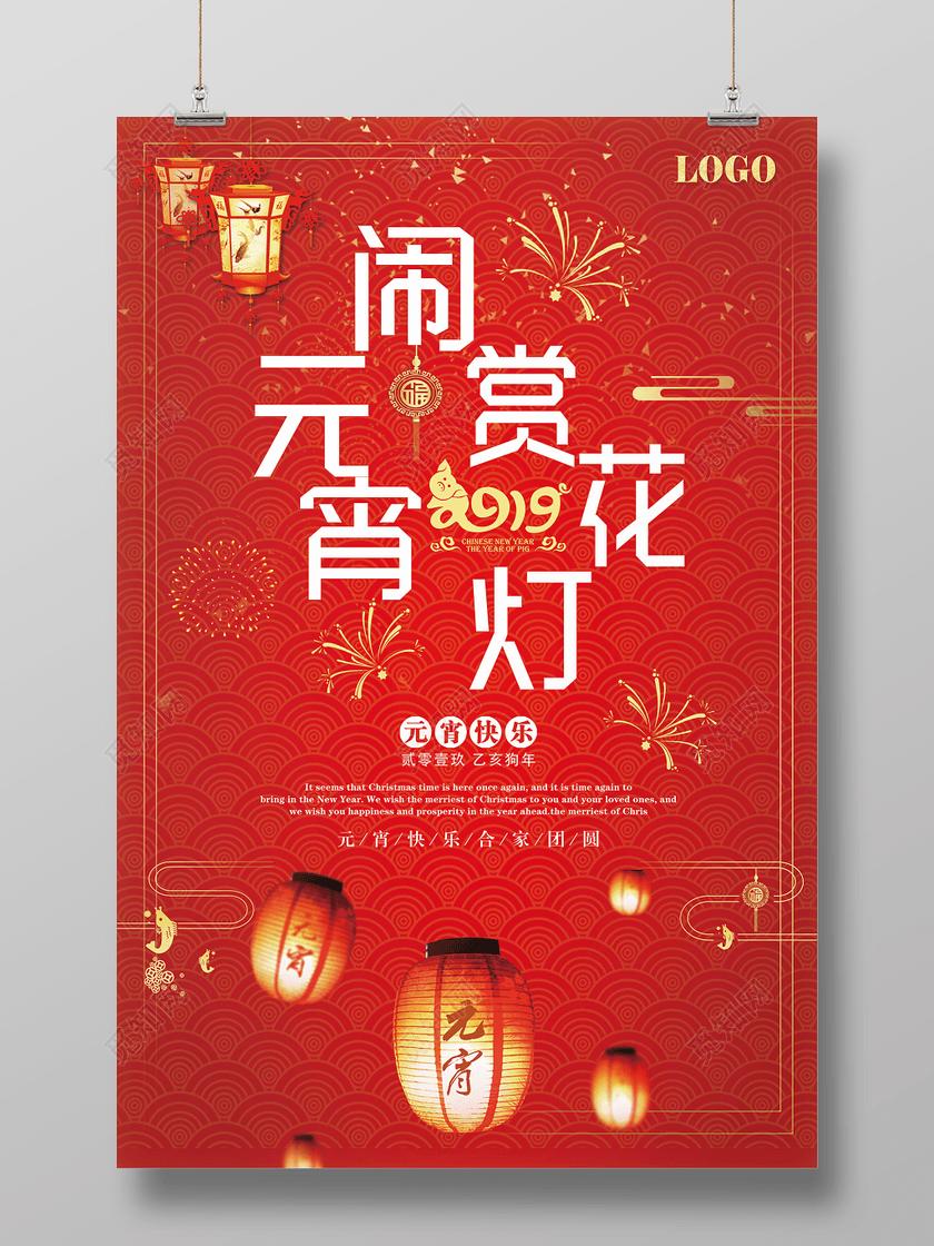 2019猪年闹元宵赏花灯新年海报