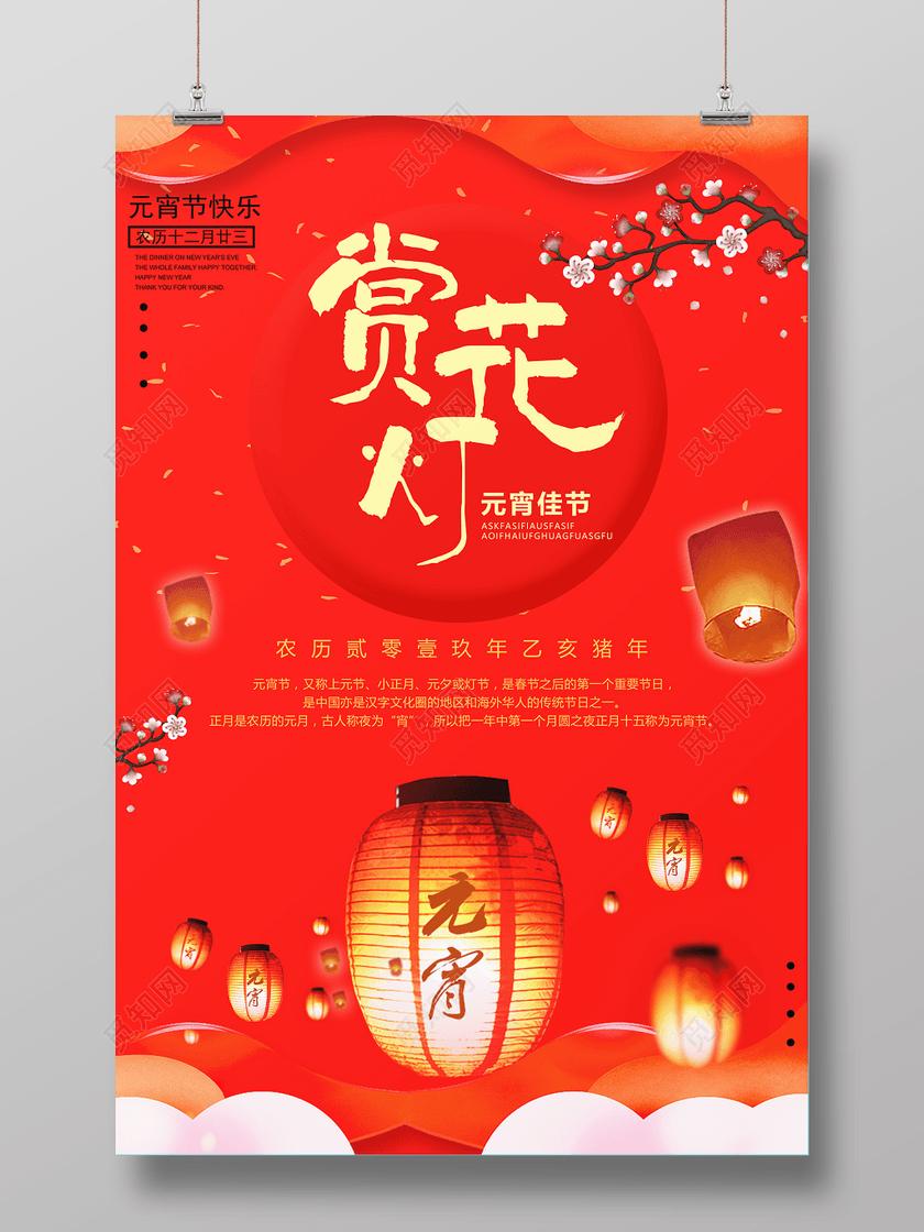 元宵节赏花灯2019猪年新年海报
