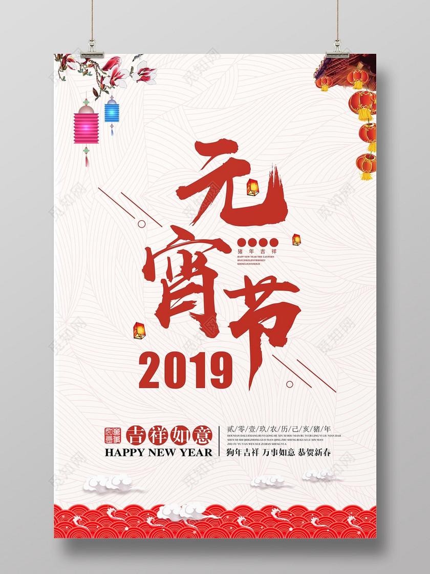 2019年猪年元宵节吉祥如意中国风宣传海报