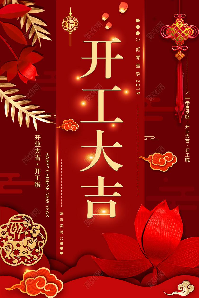 开工大吉2019新春猪年商场新年活动海报设计
