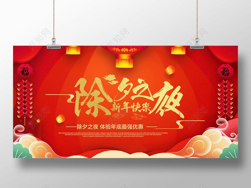 2019猪年除夕之夜新年快乐节日海报