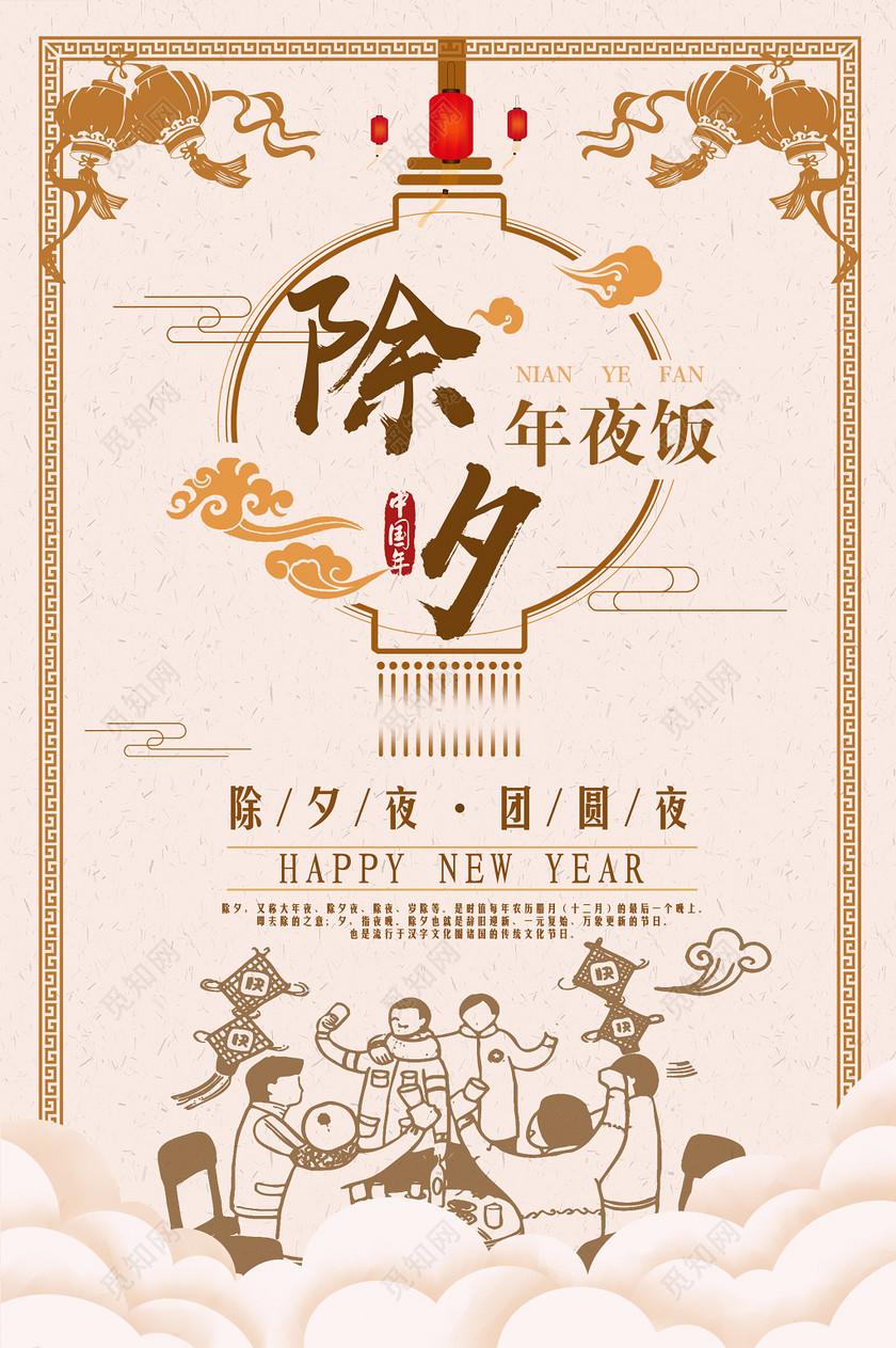 2019猪年除夕夜团圆饭新年快乐海报-设计模板-觅知网