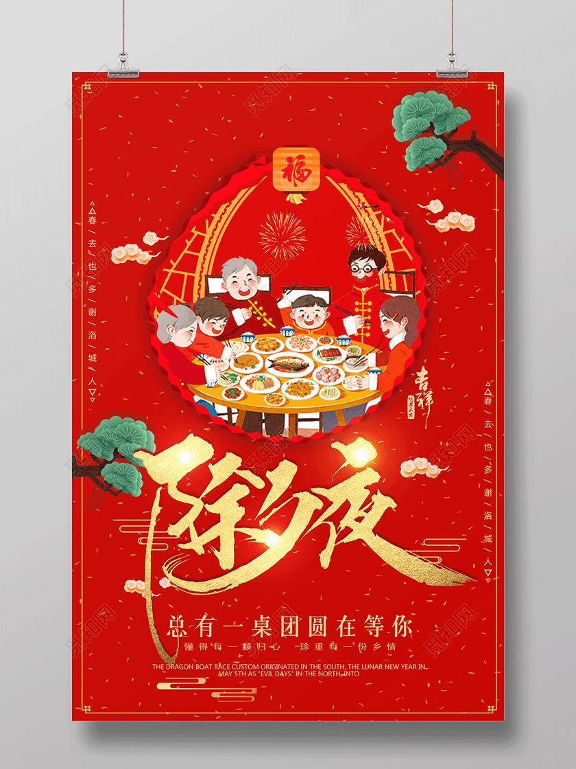 2019猪年除夕之夜年夜饭节日海报