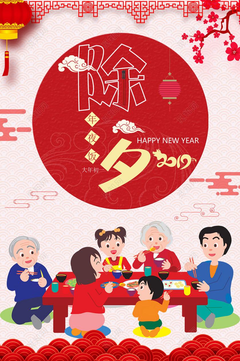 2019猪年除夕年夜饭新年海报