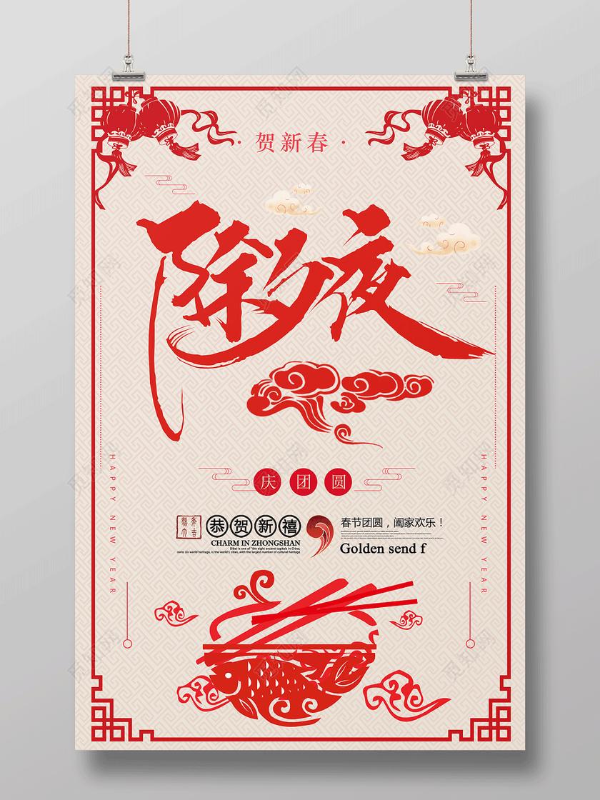 2019新年猪年恭贺新禧除夕夜年夜饭海报