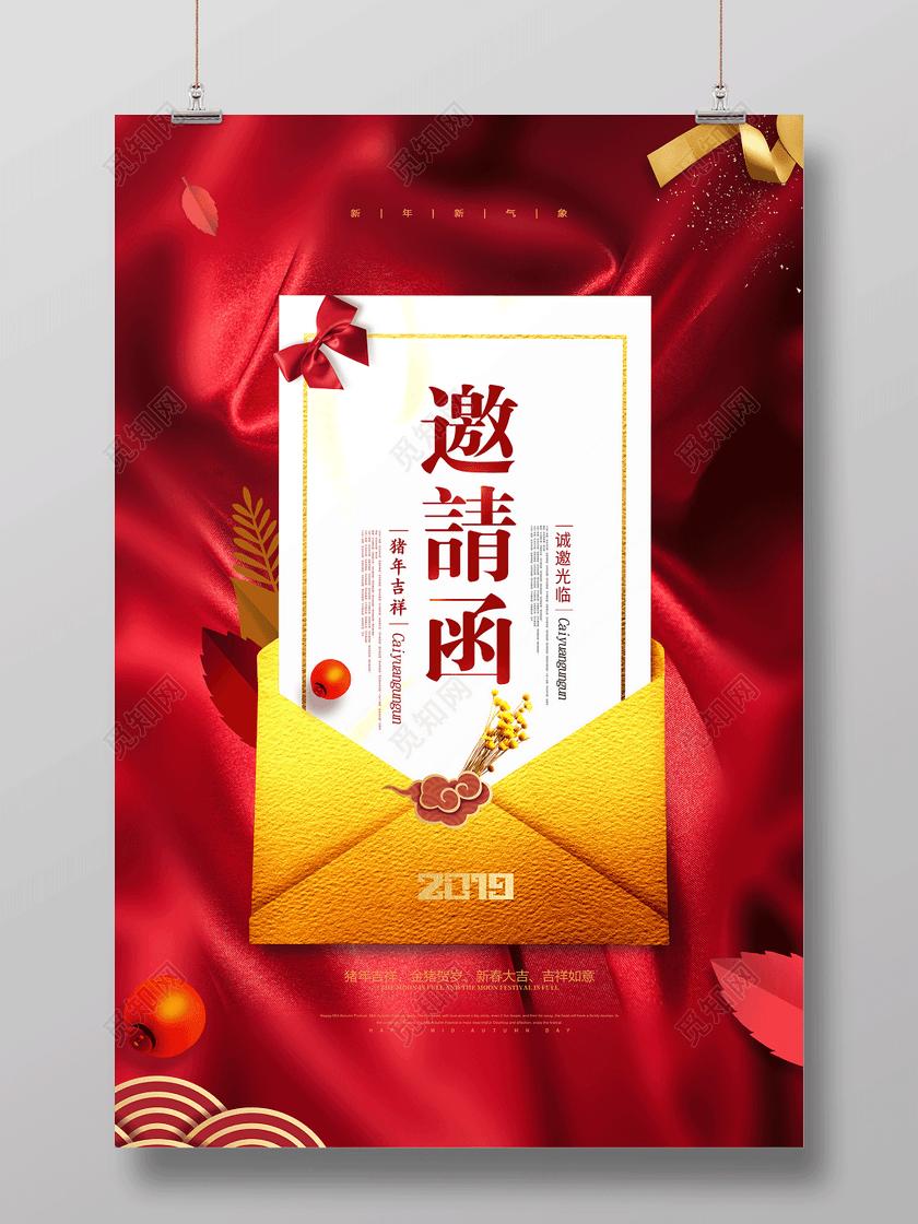 2019猪年新年简约红金创意邀请函年会活动年终邀请函图片