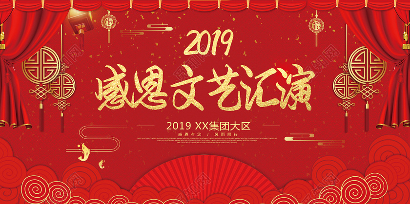 2019猪年新年感恩文艺汇演海报展板设计