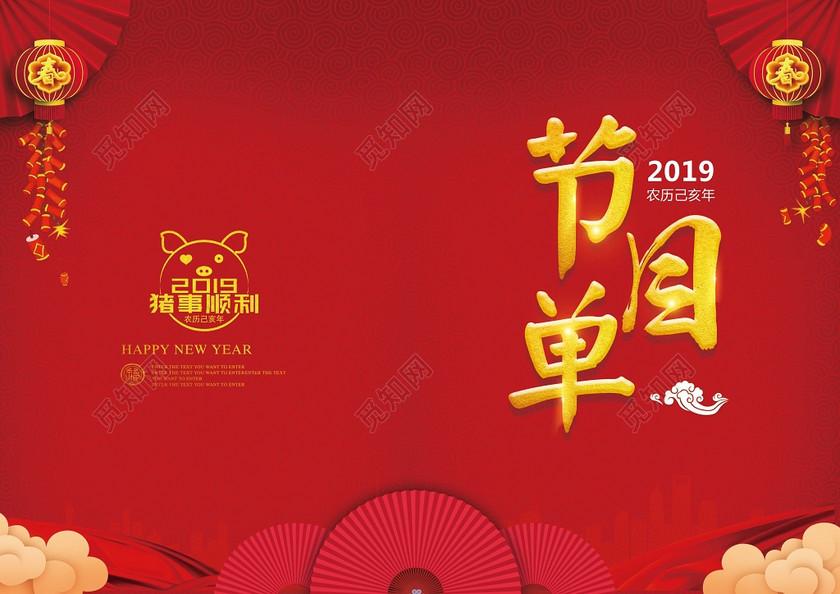 2019新年猪年节目单春节年会迎新晚会灯笼爆竹