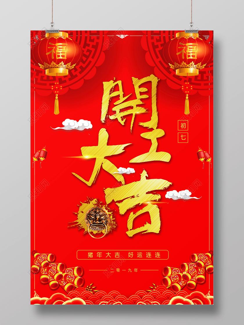 开工大吉2019猪年新年快乐猪年大吉海报设计