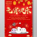 2019元宵节快乐海报模板
