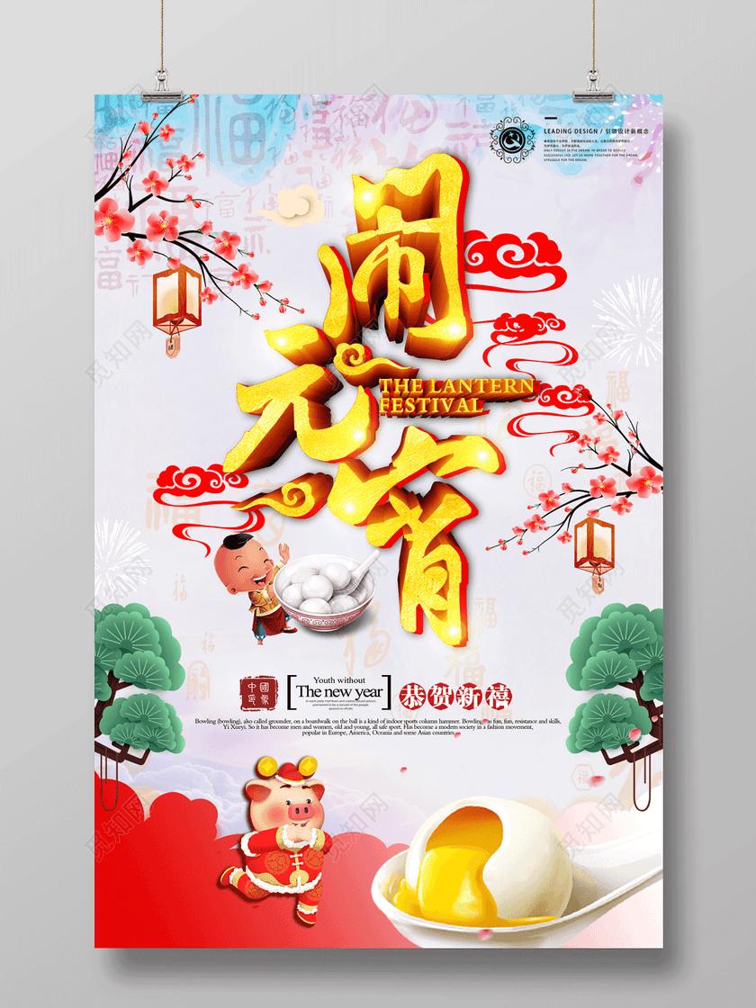 2019猪年新年快乐元宵节闹元宵海报