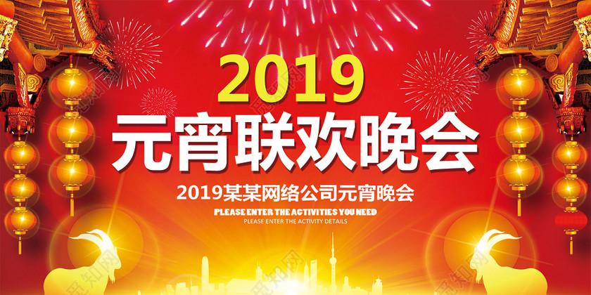 红黄喜庆2019猪年元宵节联欢晚会展板设计