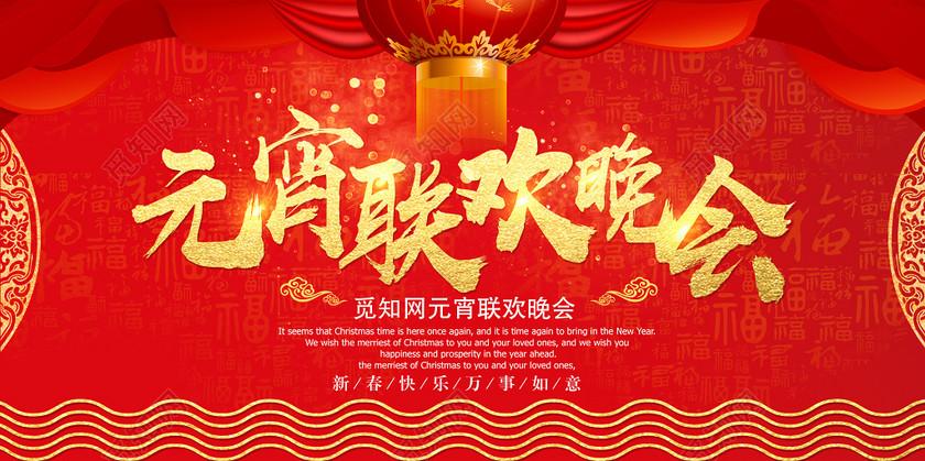 2019猪年新年快乐元宵节元宵联欢晚会展板设计
