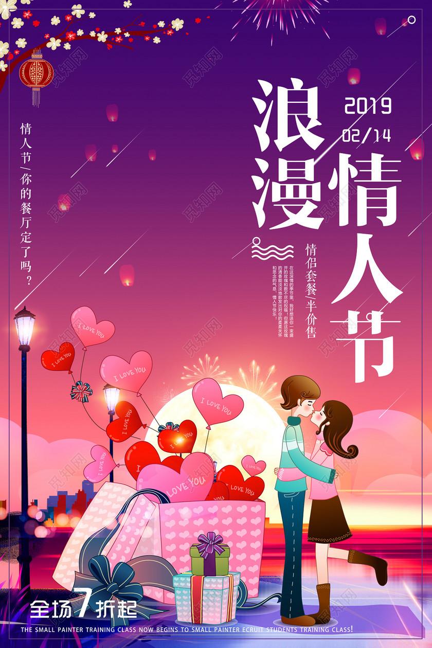 2月14浪漫情人节商场活动手绘插画海报