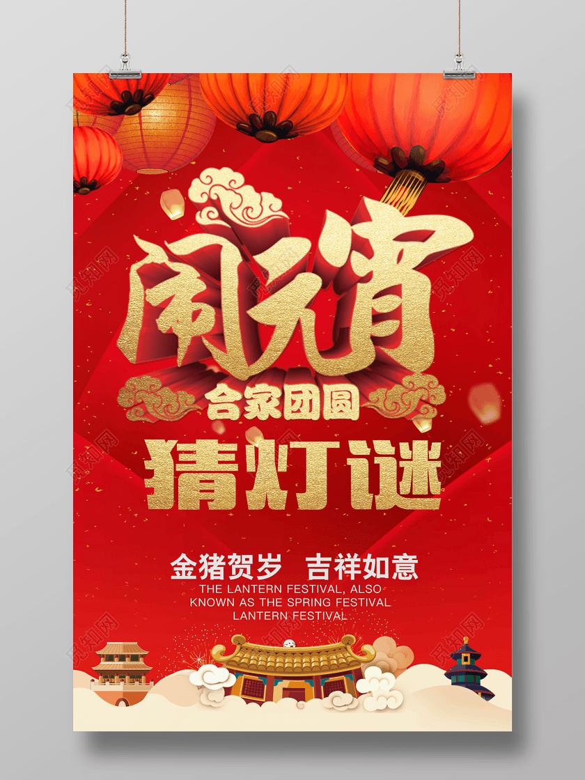 2019猪年新年元宵节闹元宵猜灯谜海报