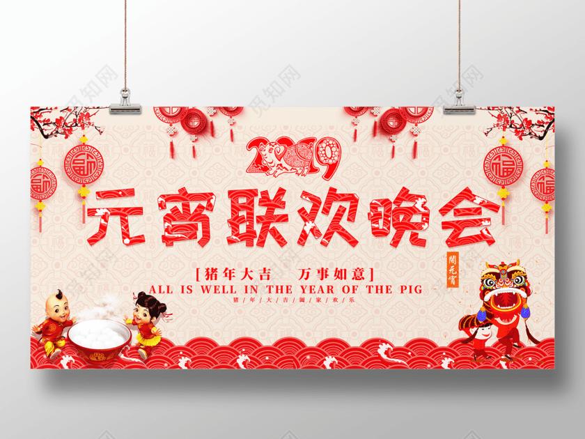 2019猪年元宵节联欢晚会背景新年展板