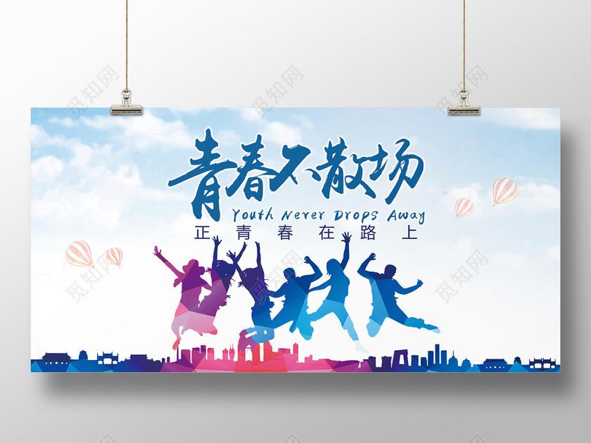 致青春青春不散场海报展板设计