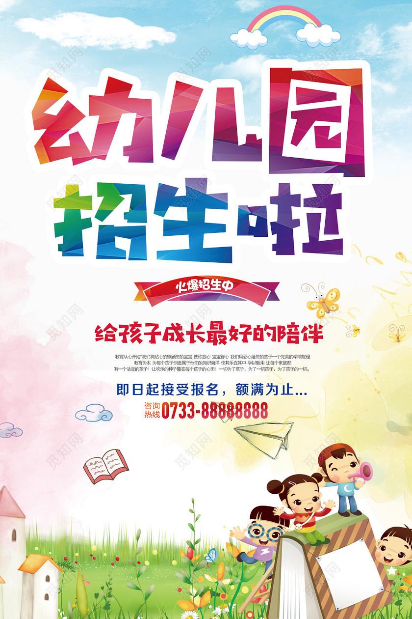 幼儿园招生海报幼儿园儿童水彩海报素材