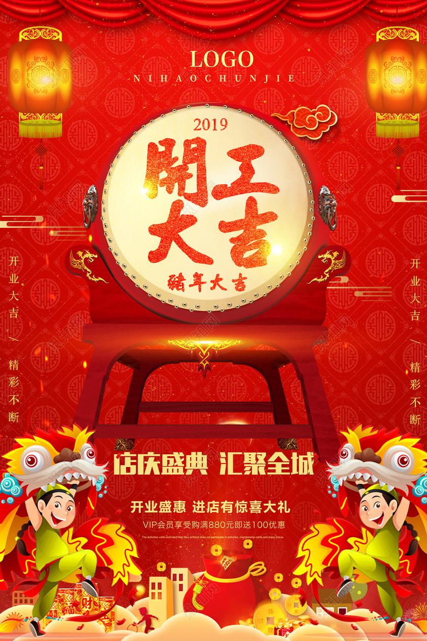 2019猪年新年开工大吉店庆盛典海报