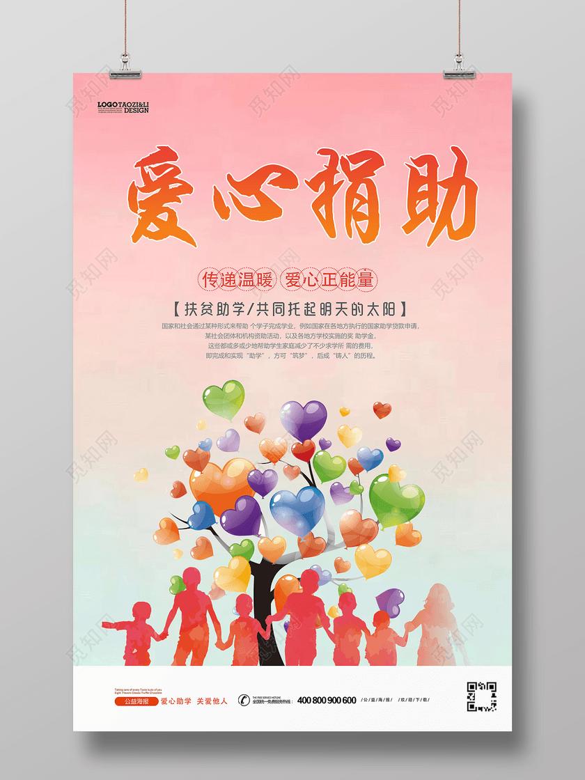 爱心捐款公益慈善活动海报