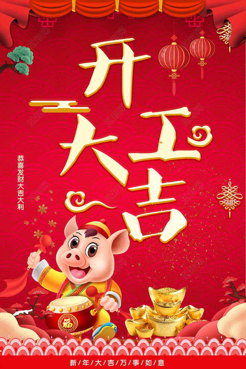 2019猪年开工大吉宣传海报