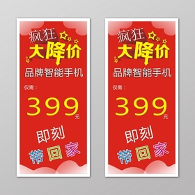 紅色瘋狂大降價手機海報