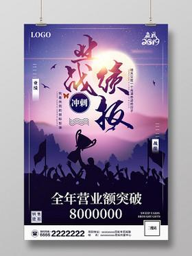 獲獎公司銷售額業績喜報戰報業績宣傳海報