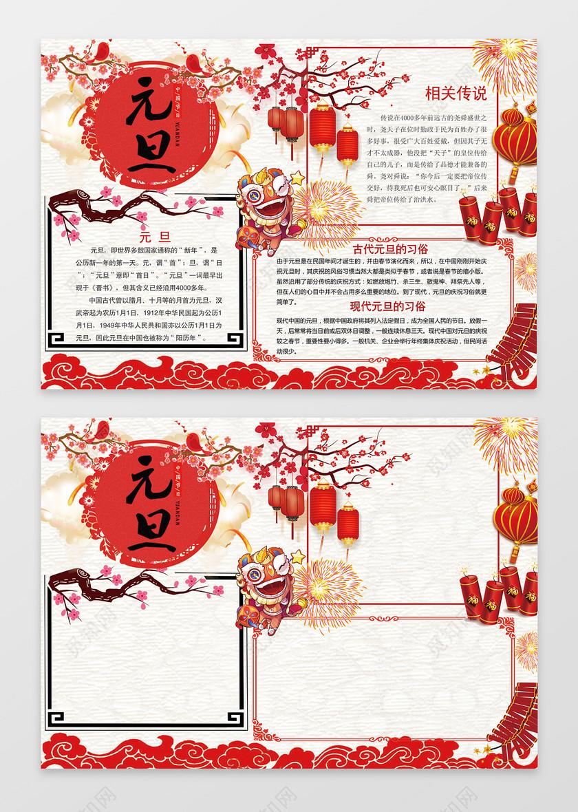 中国风新年春节元旦手抄报电子小报小报边框