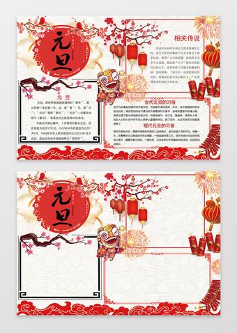 中國風新年春節元旦手抄報電子小報小報邊框