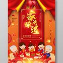2019春节过年新年中秋团员家的味道家宴年夜饭海报