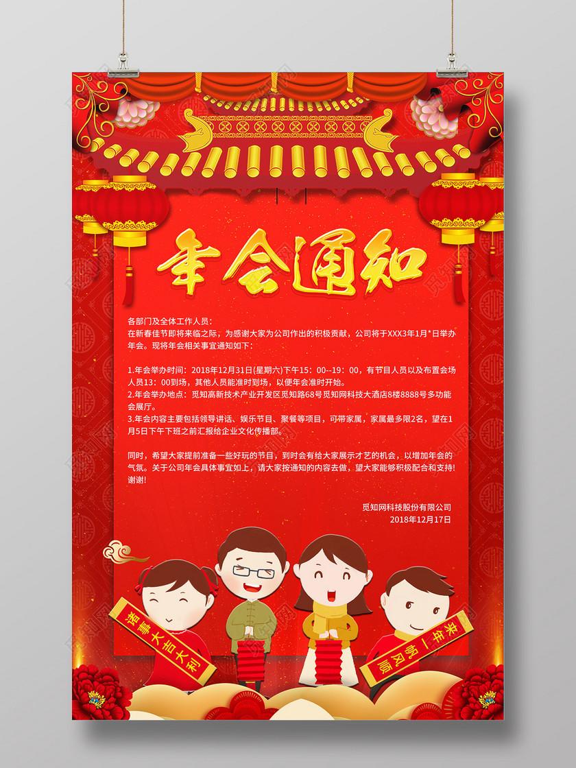 2019新年春节放假通知年会通知年会邀请函海报