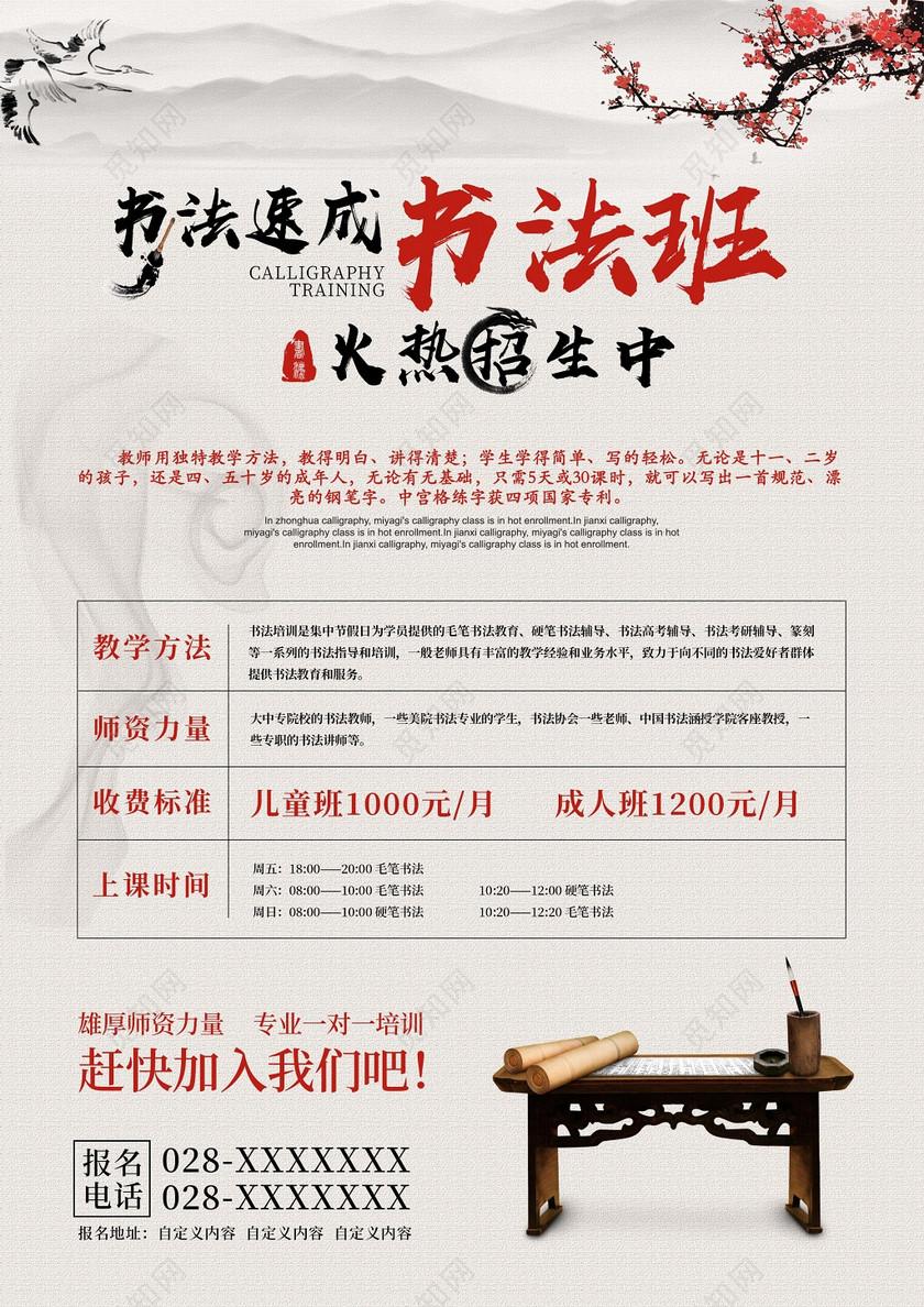 中国水墨风书法培训书法招生宣传单下载-设计模板-觅