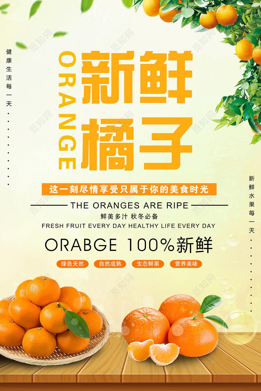 新鲜橘子水果宣传促销海报下载-设计模板-觅知网