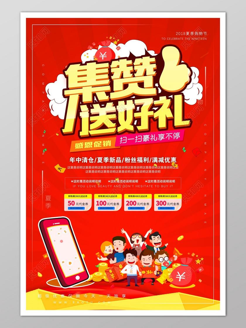 红色喜庆节日活动集赞送礼海报模板