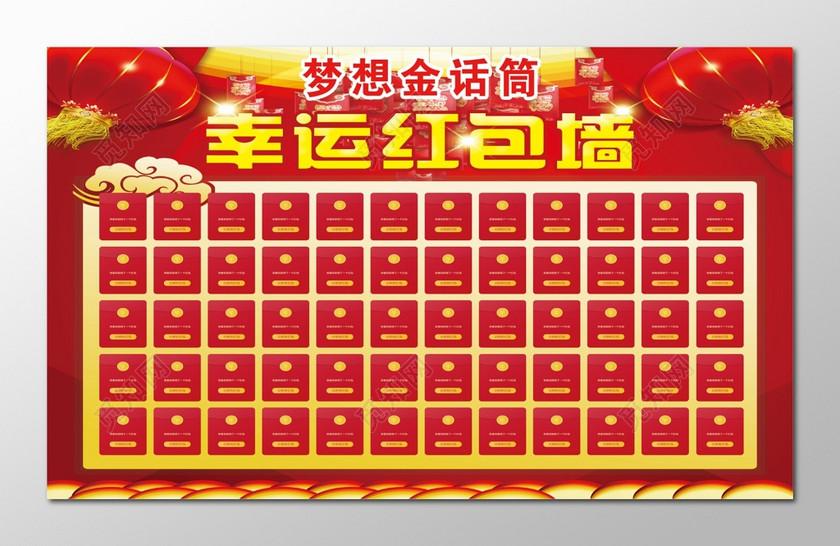 梦想金话筒幸运红包墙抢红包抽奖舞台背景展板图片