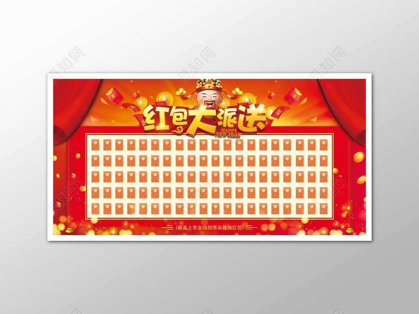 红包墙喜庆财神缤纷中国红横幅海报图片