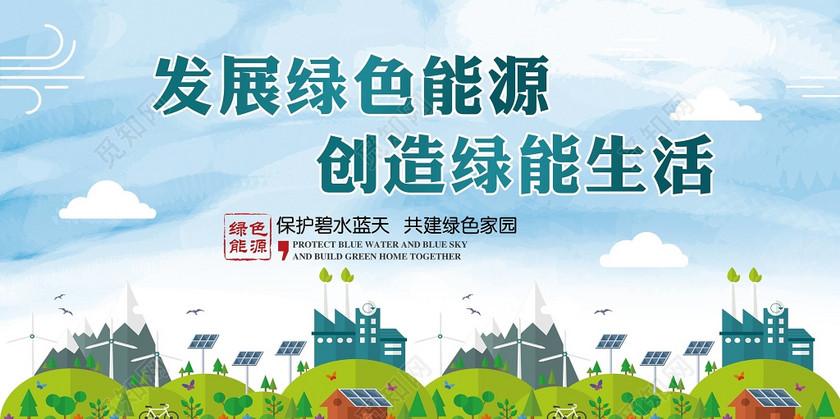 环保公益新能源绿色生活绿色能源展板