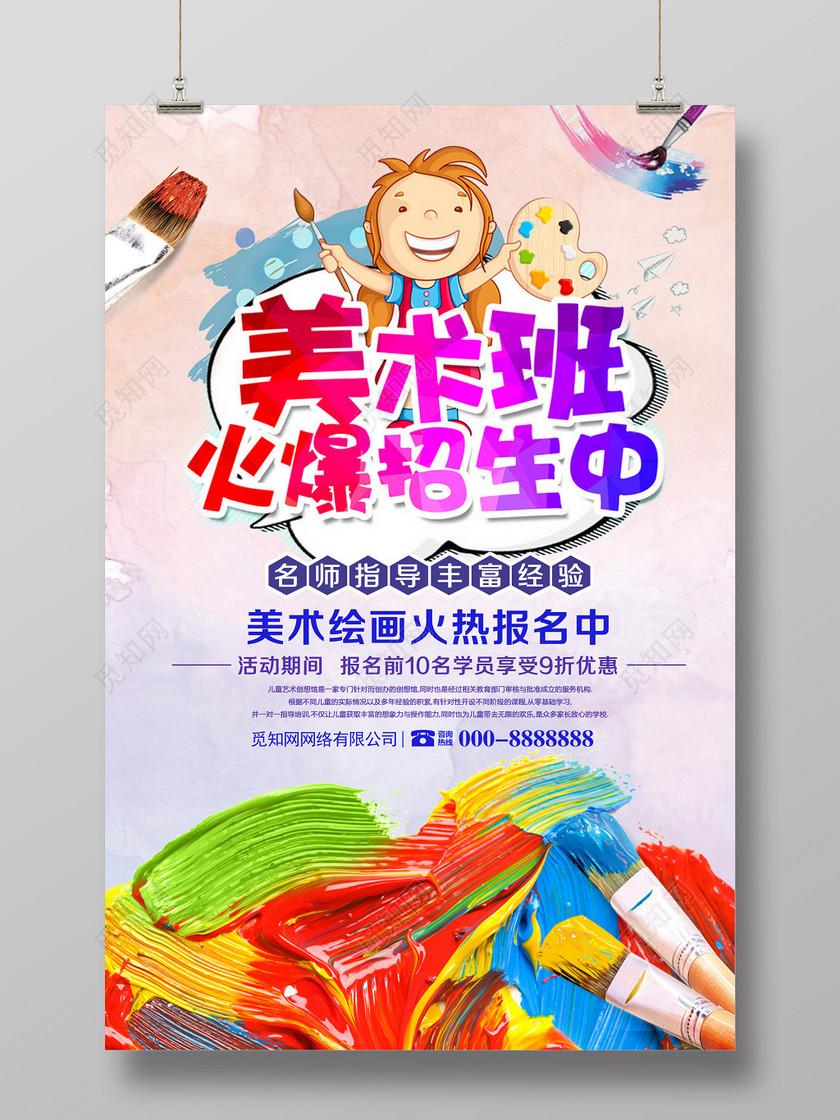 绘画招生绘画培训美术班火爆招生宣传海报图片