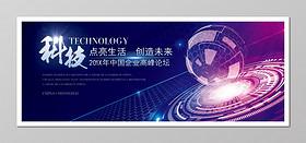 科技創造未來企業藍色炫彩會議背景 科技背景海報
