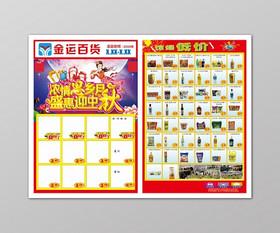 紅色喜慶盛惠迎中秋超市促銷海報空展板