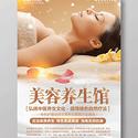 美容美体养身SPA按摩会所中医推拿宣传海报