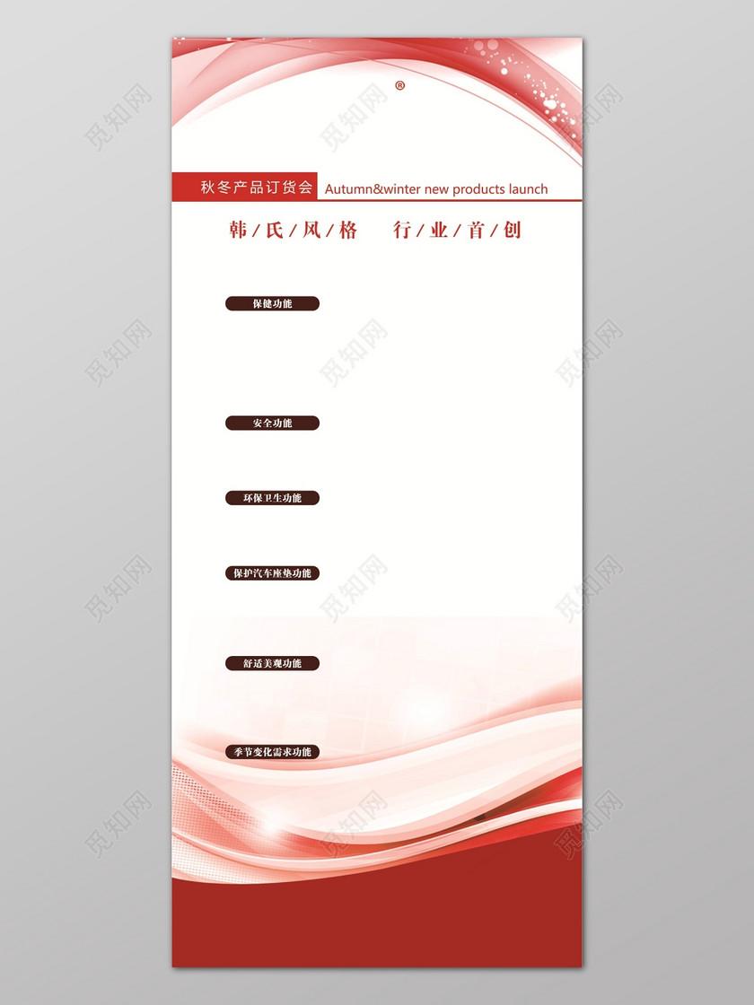 红色简约背景展板设计宣传海报模板