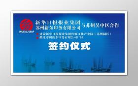 藍色商務簽約儀式活動海報商務會議舞臺背景