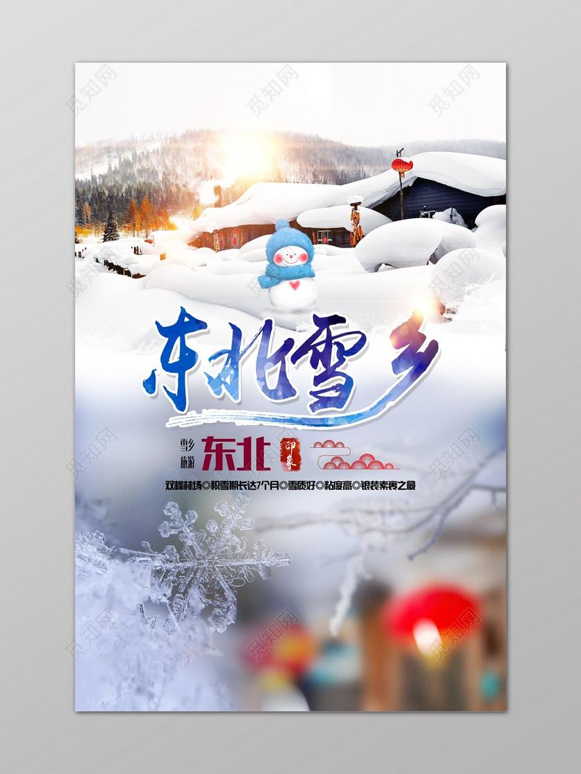 冬季东北雪景雪乡旅游风景海报