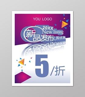 紫紅色小清新品發布購優惠新折扣促銷海報