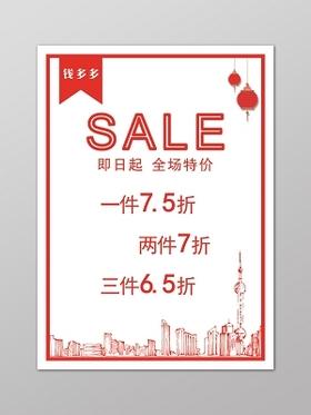 紅色簡約折扣促銷活動海報