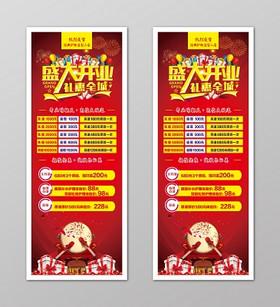 紅色喜慶盛大開業禮惠全城促銷海報