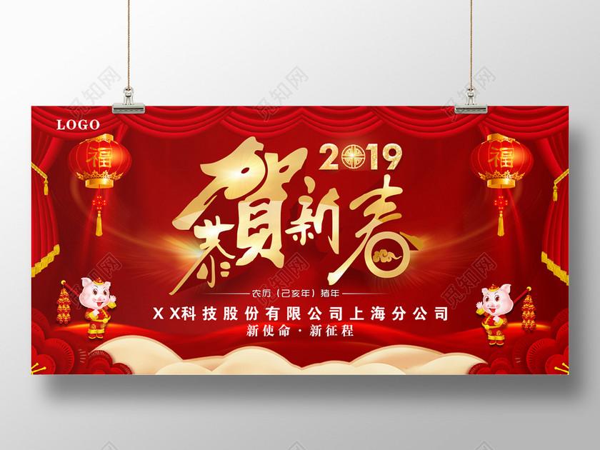 2019猪年红色大气恭贺新春新年春节展板