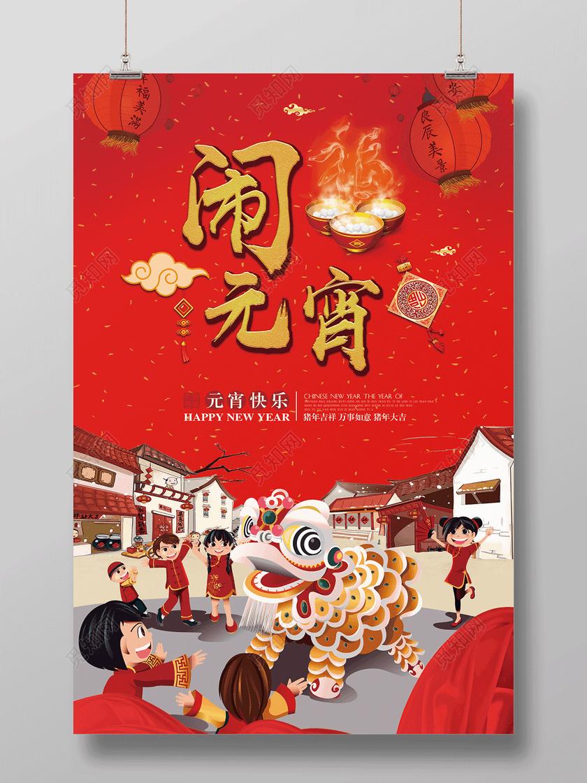 元宵汤圆元宵节快乐闹元宵猪年吉祥海报美食促销