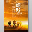梦想励志企业文化你好2019创意海报